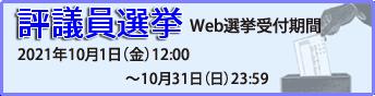 一般社団法人 日本看護技術学会 評議員選挙