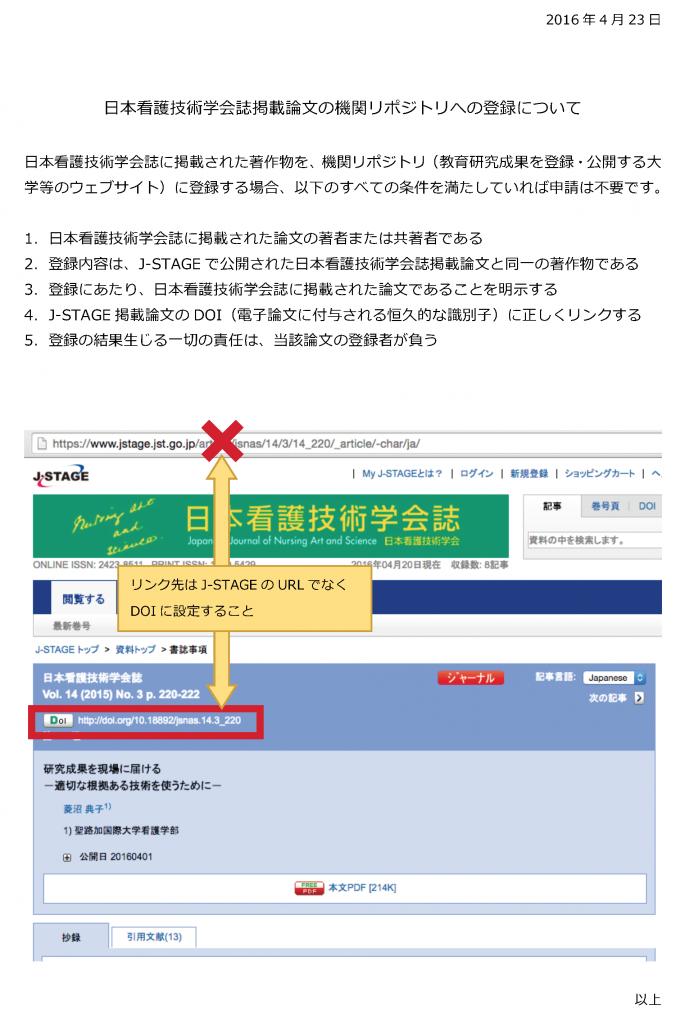 日本看護技術学会誌掲載論文の機関リポジトリへの公開について